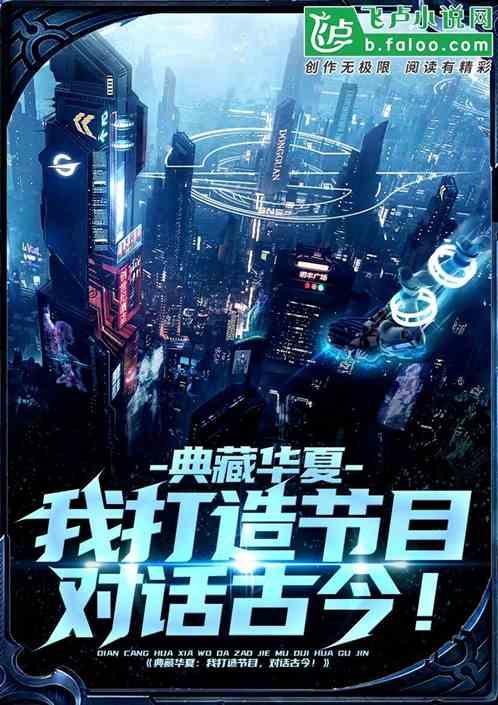 典藏华夏:我打造节目,对话古今